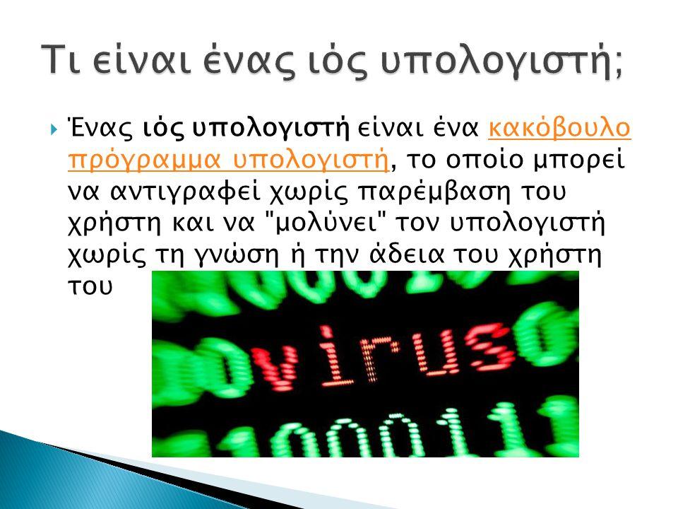  Ένας ιός υπολογιστή είναι ένα κακόβουλο πρόγραμμα υπολογιστή, το οποίο μπορεί να αντιγραφεί χωρίς παρέμβαση του χρήστη και να
