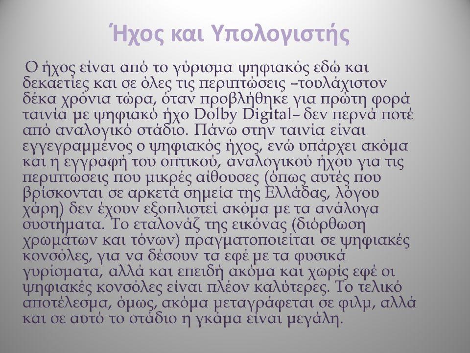 Ήχος και Υπολογιστής Ο ήχος είναι από το γύρισμα ψηφιακός εδώ και δεκαετίες και σε όλες τις περιπτώσεις –τουλάχιστον δέκα χρόνια τώρα, όταν προβλήθηκε για πρώτη φορά ταινία με ψηφιακό ήχο Dolby Digital– δεν περνά ποτέ από αναλογικό στάδιο.