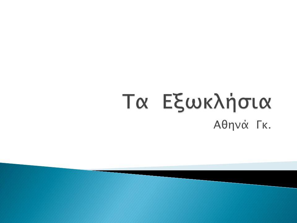 Αθηνά Γκ.