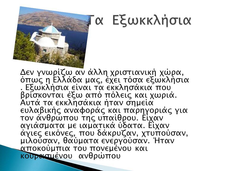 Δεν γνωρίζω αν άλλη χριστιανική χώρα, όπως η Ελλάδα μας, έχει τόσα εξωκλήσια.