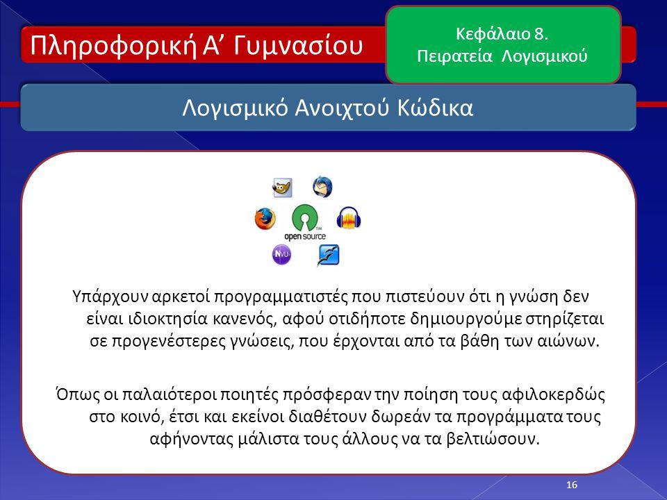 Πληροφορική Α' Γυμνασίου 16 Λογισμικό Ανοιχτού Κώδικα Κεφάλαιο 8.