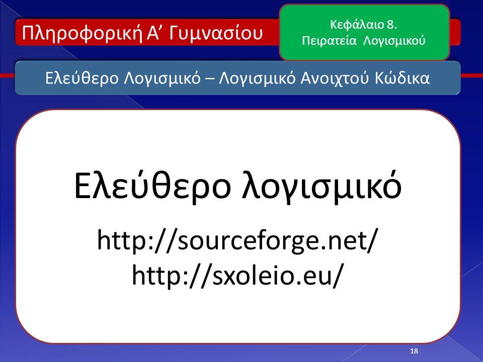 Πληροφορική Α' Γυμνασίου 18 Ελεύθερο Λογισμικό – Λογισμικό Ανοιχτού Κώδικα Κεφάλαιο 8.