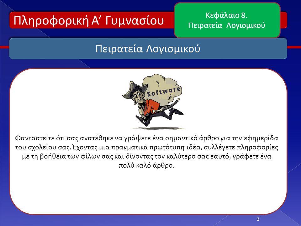 Πληροφορική Α' Γυμνασίου 13 Δωρεάν Λογισμικό Κεφάλαιο 8.