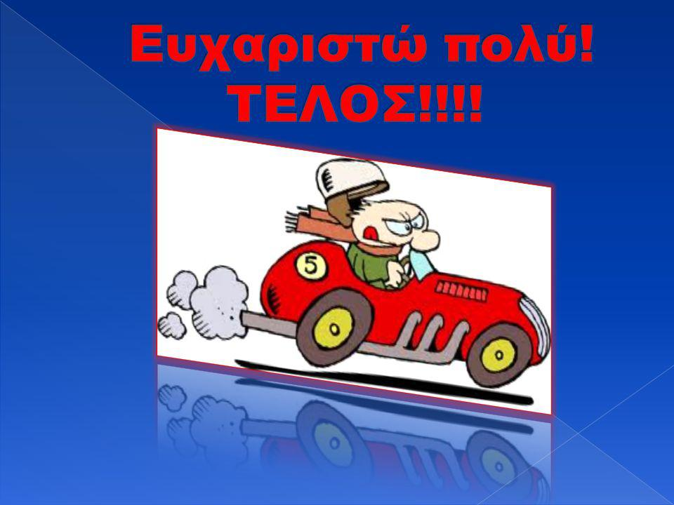 http://www.topontiki.gr/article/38431 / http://www.dinfo.gr/%CF%84%CE%B1%CE%B1%CF%85%CF%84 %CE%BF%CE%BA%CE%AF%CE%BD%CE%B7%CF%84%CE%B1- %CF%84%CE%BF%CF