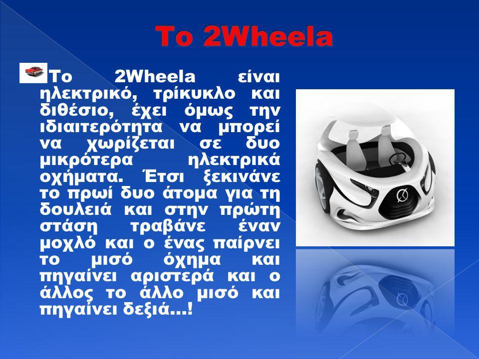 Το 2Wheela είναι ηλεκτρικό, τρίκυκλο και διθέσιο, έχει όµως την ιδιαιτερότητα να µπορεί να χωρίζεται σε δυο µικρότερα ηλεκτρικά οχήµατα.