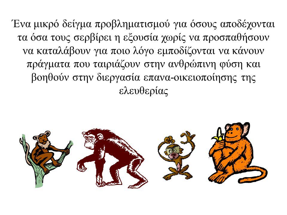 Αν μπορούσε κάποιος να ρωτήσει τους πίθηκους γιατί ξυλοκοπούσαν όποιον προσπαθούσε να ανέβει... Είναι βέβαιο πως θα απαντούσε: «Δεν ξέρω – αλλά έτσι γ