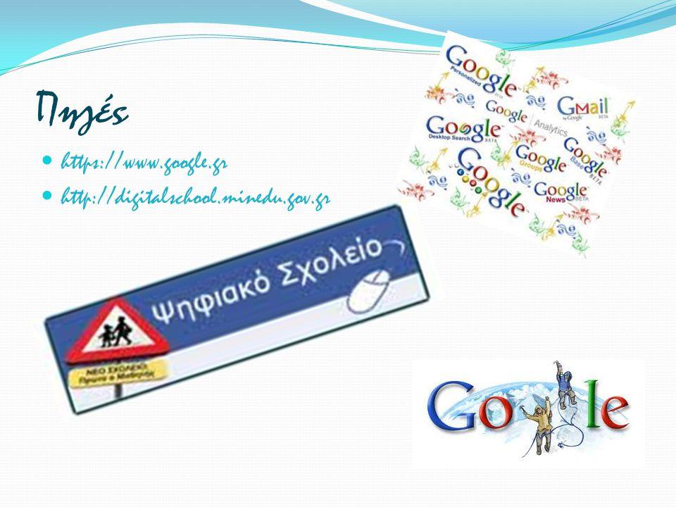 Πηγές  https://www.google.gr  http://digitalschool.minedu.gov.gr