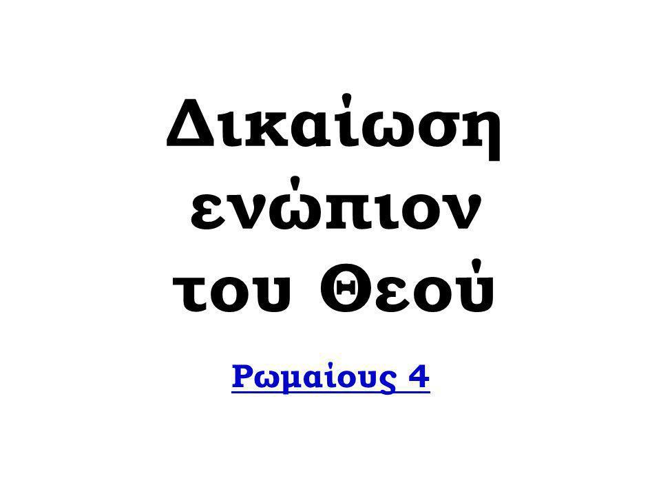 (γ) Πώς ζει αυτός που δικαιώθηκε; Τι είδους πίστη, είναι η πίστη που δικαιώνει; «Και πίστεψε ο Αβραάμ στον Θεό, και λογαριάστηκε σ αυτόν για δικαιοσύνη».