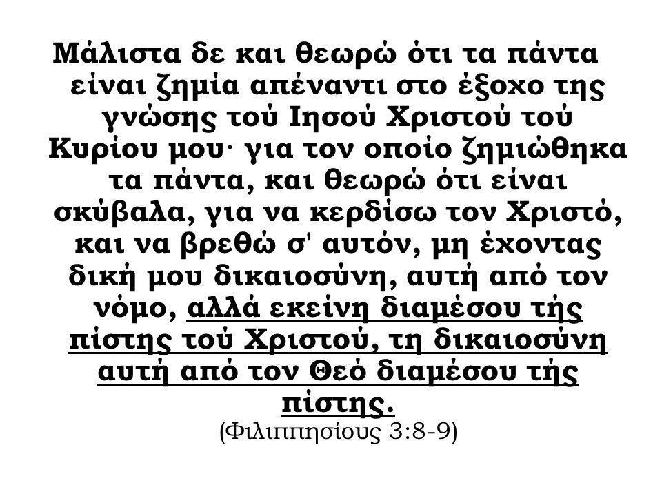 Μάλιστα δε και θεωρώ ότι τα πάντα είναι ζημία απέναντι στο έξοχο της γνώσης τού Ιησού Χριστού τού Κυρίου μου· για τον οποίο ζημιώθηκα τα πάντα, και θε