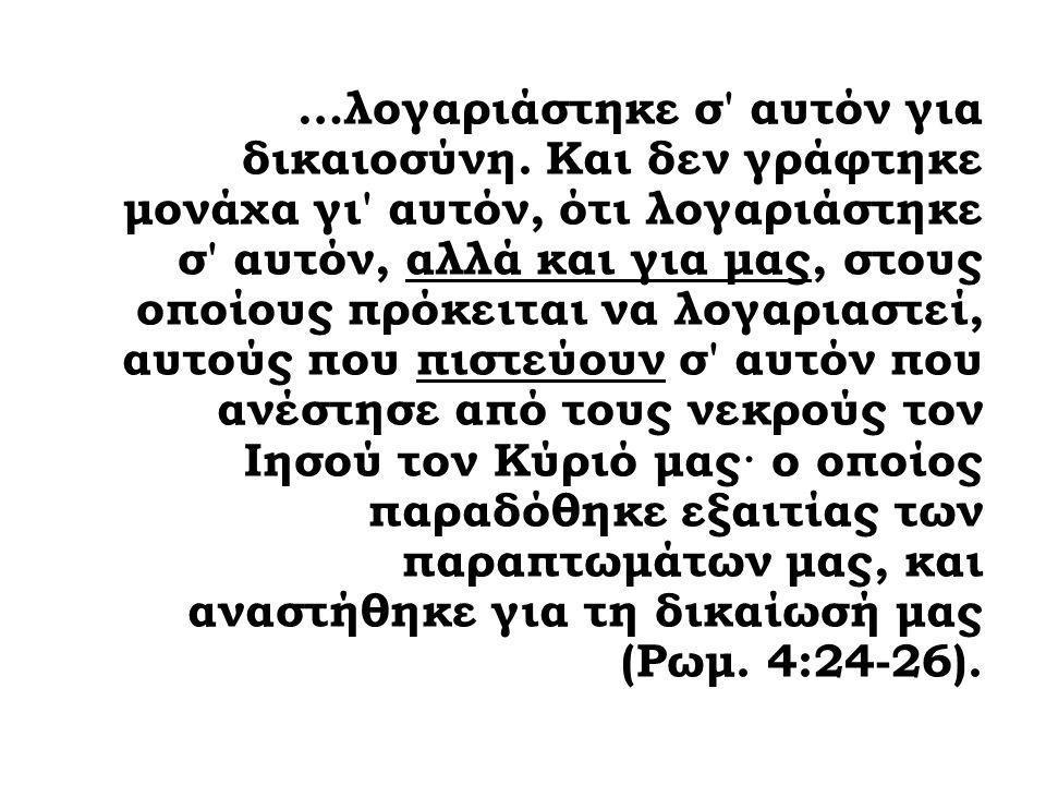 Μάλιστα δε και θεωρώ ότι τα πάντα είναι ζημία απέναντι στο έξοχο της γνώσης τού Ιησού Χριστού τού Κυρίου μου· για τον οποίο ζημιώθηκα τα πάντα, και θεωρώ ότι είναι σκύβαλα, για να κερδίσω τον Χριστό, και να βρεθώ σ αυτόν, μη έχοντας δική μου δικαιοσύνη, αυτή από τον νόμο, αλλά εκείνη διαμέσου τής πίστης τού Χριστού, τη δικαιοσύνη αυτή από τον Θεό διαμέσου τής πίστης.