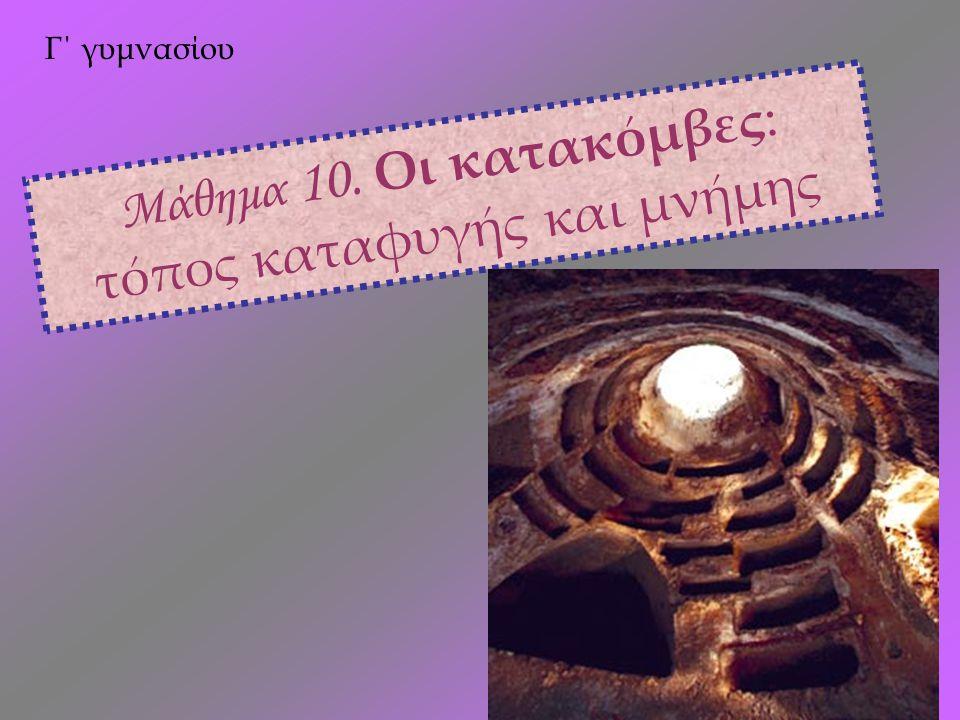 Άλλο σύμβολο που χρησιμοποιούνταν συχνά στις τοιχογραφίες των ΑΩ κατακομβών ήταν τα ελληνικά γράμματα Α και Ω.