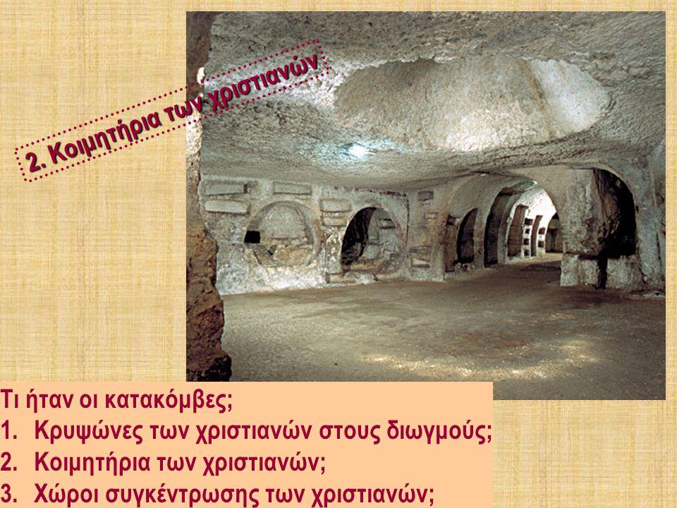 Ρωμαϊκή κατακόμβη σε τομή (κάτω από το έδαφος).
