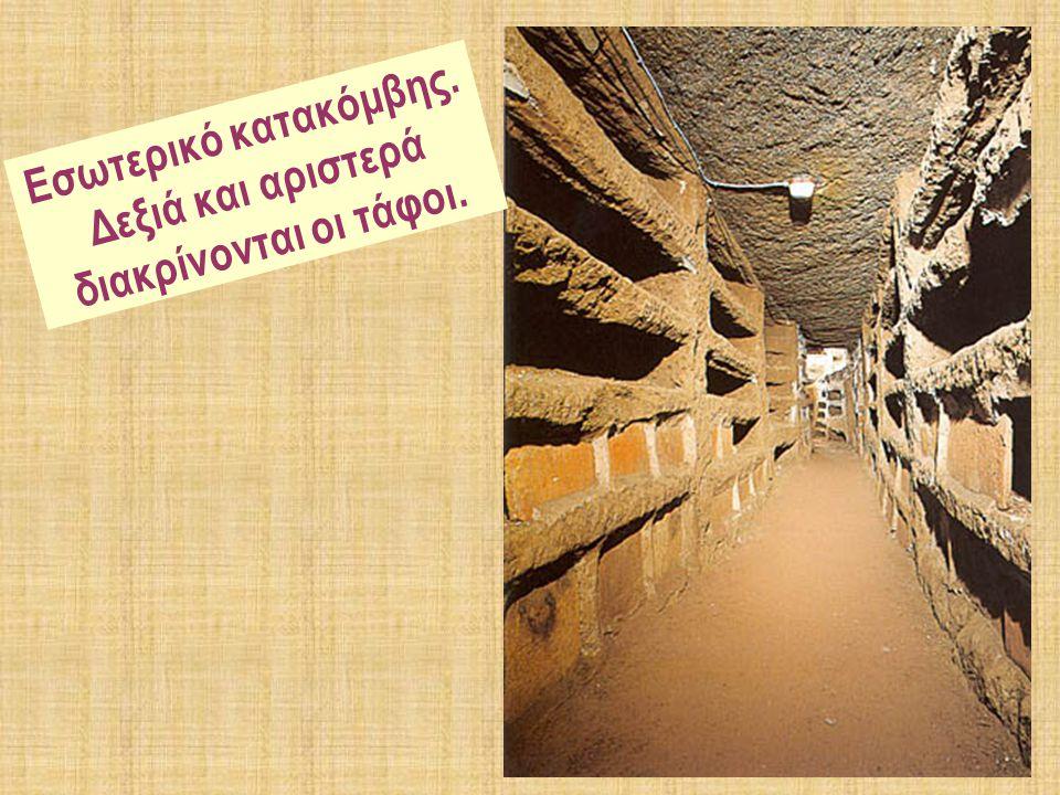Οι χριστιανοί σιγά σιγά άρχισαν να διακοσμούν τους τοίχους των κατακομβών με διάφορα σχέδια.