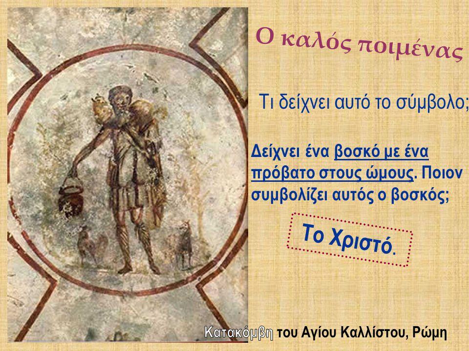 παγόνι Το παγόνι τι συμβολίζει ; παγόνι Το παγόνι είναι σύμβολο της αθανασίας, επειδή παλιά πίστευαν ότι το σώμα του μετά το θάνατό του δεν αποσυντίθεται.