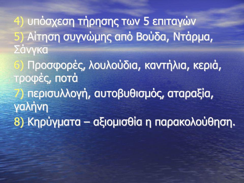 4) υπόσχεση τήρησης των 5 επιταγών 5) Αίτηση συγνώμης από Βούδα, Ντάρμα, Σάνγκα 6) Προσφορές, λουλούδια, καντήλια, κεριά, τροφές, ποτά 7) περισυλλογή,