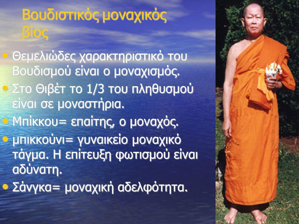 Βουδιστικός μοναχικός βίος • Θεμελιώδες χαρακτηριστικό του Βουδισμού είναι ο μοναχισμός. • Στο Θιβέτ το 1/3 του πληθυσμού είναι σε μοναστήρια. • Μπίκκ