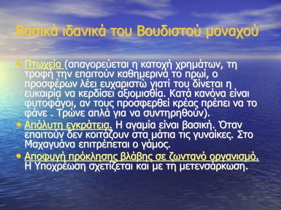ΒΡΙΣΚΩ ΚΑΤΑΦΥΓΙΟ ΣΤΟ ΒΟΥΔΑ