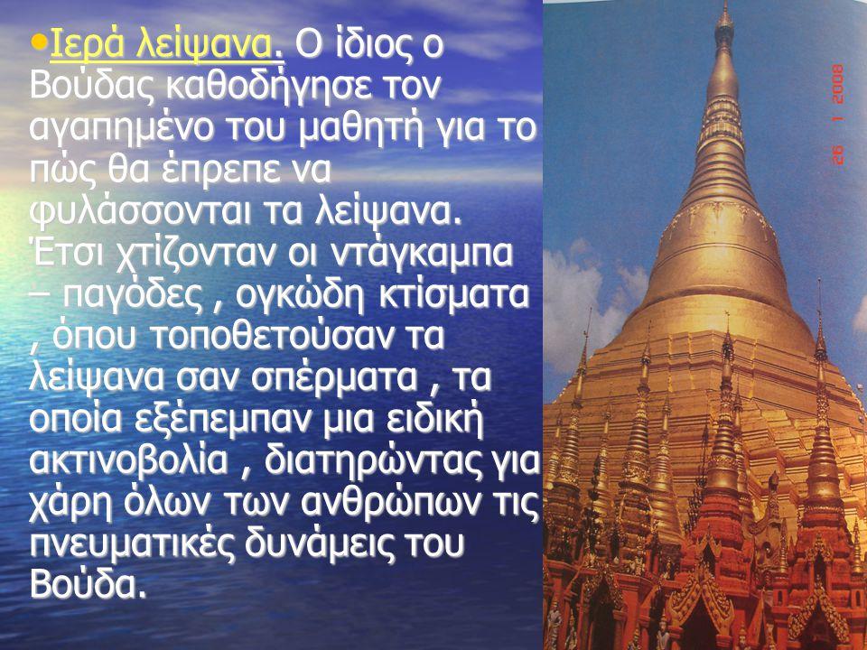 • Ιερά λείψανα. Ο ίδιος ο Βούδας καθοδήγησε τον αγαπημένο του μαθητή για το πώς θα έπρεπε να φυλάσσονται τα λείψανα. Έτσι χτίζονταν οι ντάγκαμπα – παγ