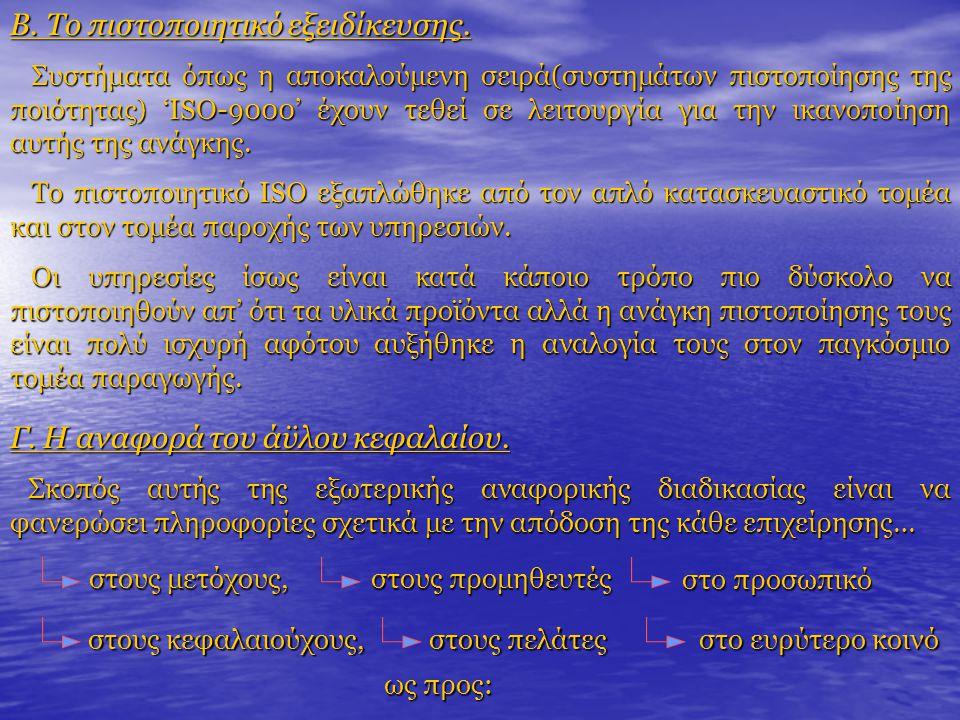 Β. Το πιστοποιητικό εξειδίκευσης. Συστήματα όπως η αποκαλούμενη σειρά(συστημάτων πιστοποίησης της ποιότητας) 'ISO-9000' έχουν τεθεί σε λειτουργία για