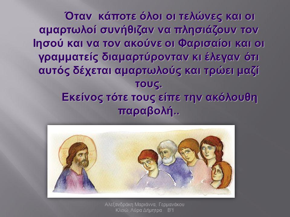 Αλεξανδράκη Μαριάννα, Γερμανάκου Κλειώ, Λύρα Δήμητρα Β 1  … « Κάποτε κάποιος είχε δύο γιούς.