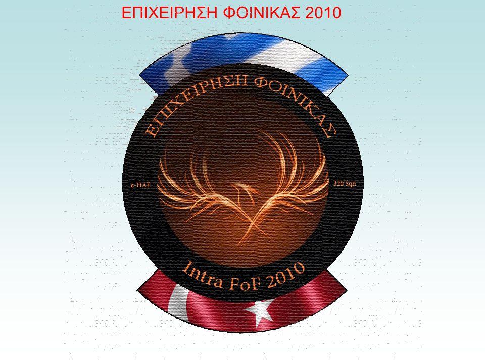 Επιχείρηση Φοίνικας Αποστολή no1 e-Σενάριο Αύγουστος 2012 Δύο χρόνια μετά τα θλιβερά γεγονότα που στιγμάτησαν τις δύο χώρες,Ελλάδα και Τουρκία προσπαθούν να ορθοποδήσουν.