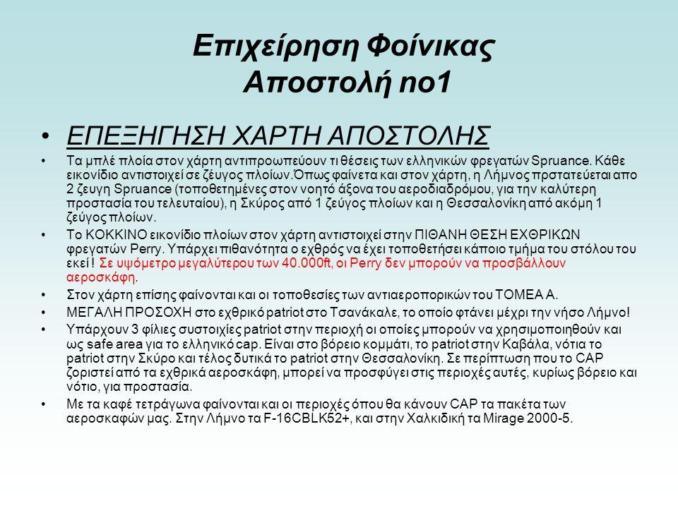 Επιχείρηση Φοίνικας Αποστολή no1 •ΕΠΕΞΗΓΗΣΗ ΧΑΡΤΗ ΑΠΟΣΤΟΛΗΣ •Τα μπλέ πλοία στον χάρτη αντιπροωπεύουν τι θέσεις των ελληνικών φρεγατών Spruance. Κάθε ε