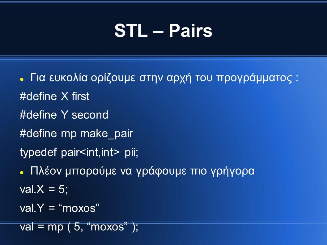 STL – Pairs  Γιατί όχι δικιά μας struct με 2 στοιχεία; Τα pairs έχουν έτοιμους τους operators για σύγκριση.