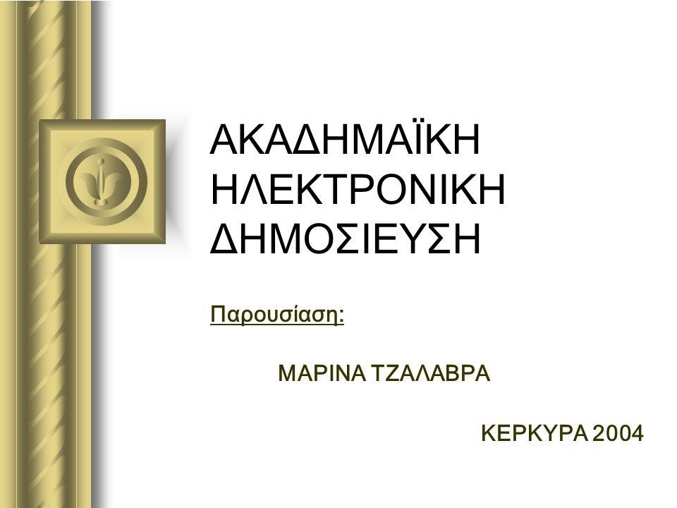 ΑΚΑΔΗΜΑΪΚΗ ΗΛΕΚΤΡΟΝΙΚΗ ΔΗΜΟΣΙΕΥΣΗ Παρουσίαση: ΜΑΡΙΝΑ ΤΖΑΛΑΒΡΑ ΚΕΡΚΥΡΑ 2004
