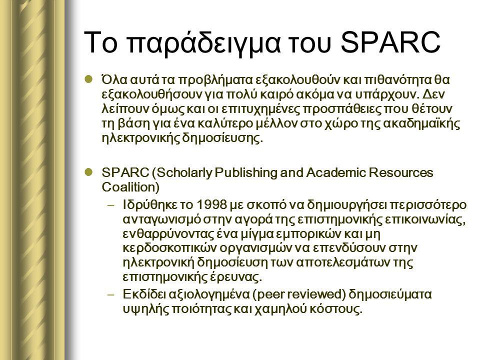 Το παράδειγμα του SPARC  Όλα αυτά τα προβλήματα εξακολουθούν και πιθανότητα θα εξακολουθήσουν για πολύ καιρό ακόμα να υπάρχουν.