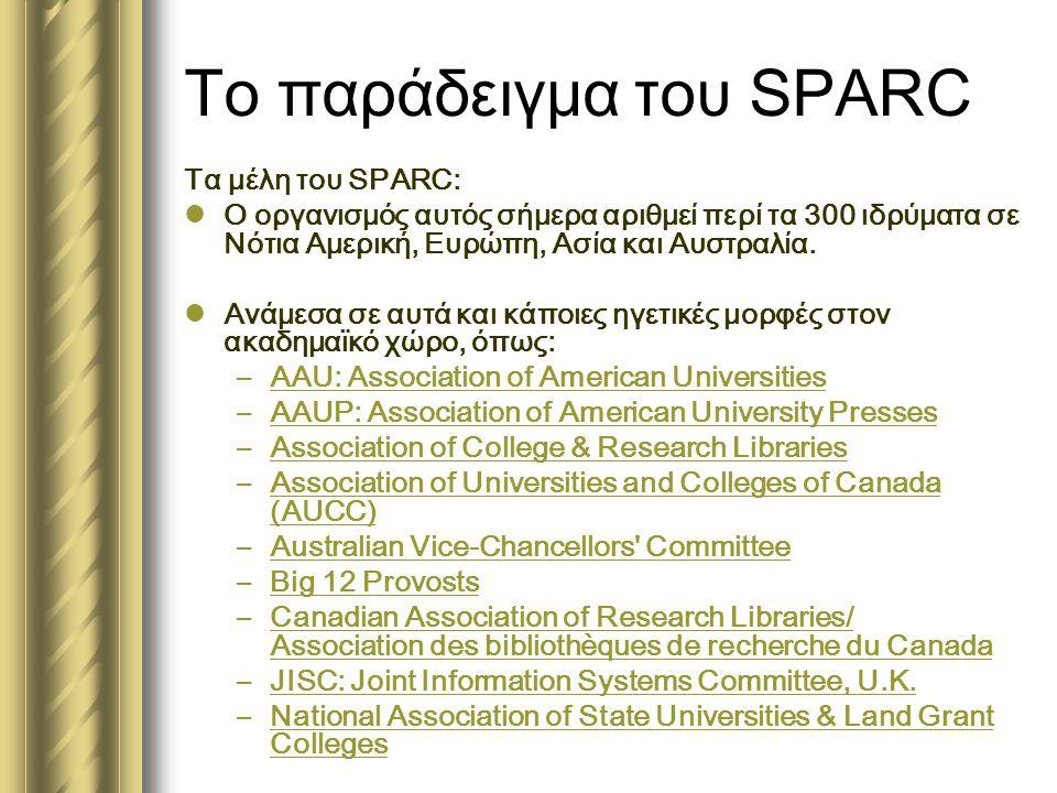 Το παράδειγμα του SPARC Τα μέλη του SPARC:  Ο οργανισμός αυτός σήμερα αριθμεί περί τα 300 ιδρύματα σε Νότια Αμερική, Ευρώπη, Ασία και Αυστραλία.