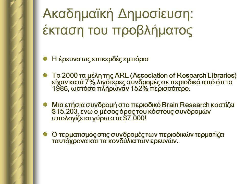Ακαδημαϊκή Δημοσίευση: έκταση του προβλήματος  Η έρευνα ως επικερδές εμπόριο  Το 2000 τα μέλη της ARL (Association of Research Libraries) είχαν κατά 7% λιγότερες συνδρομές σε περιοδικά από ότι το 1986, ωστόσο πλήρωναν 152% περισσότερο.