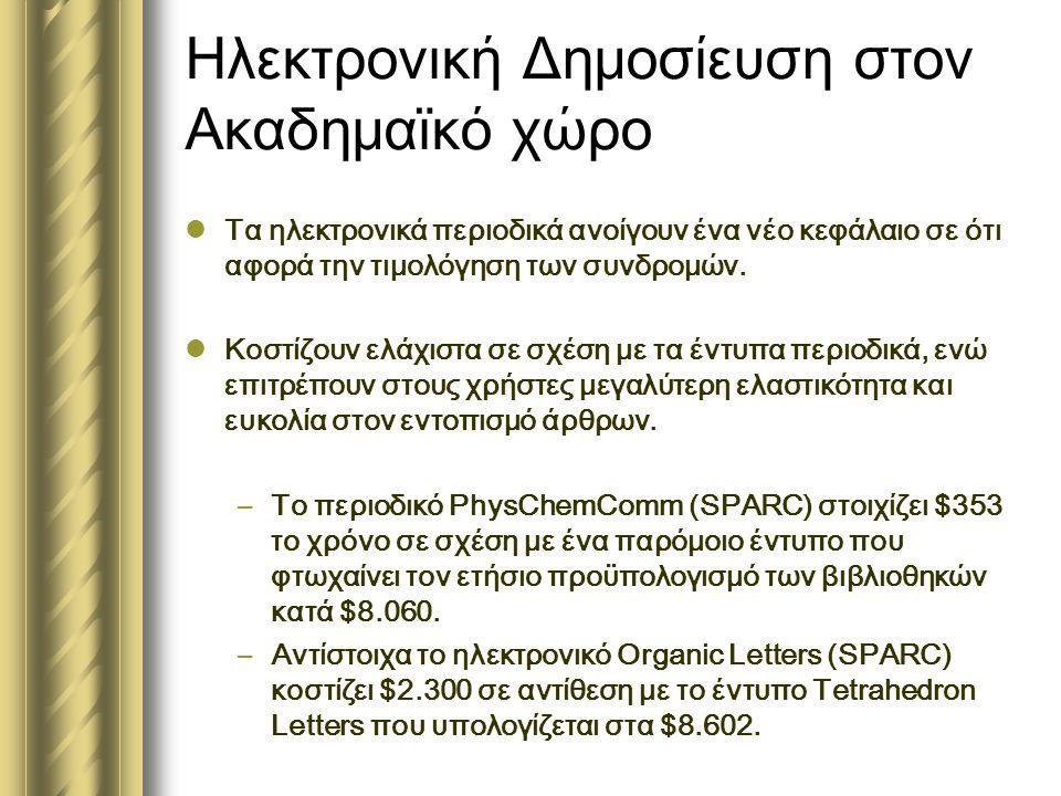 Ηλεκτρονική Δημοσίευση στον Ακαδημαϊκό χώρο  Τα ηλεκτρονικά περιοδικά ανοίγουν ένα νέο κεφάλαιο σε ότι αφορά την τιμολόγηση των συνδρομών.