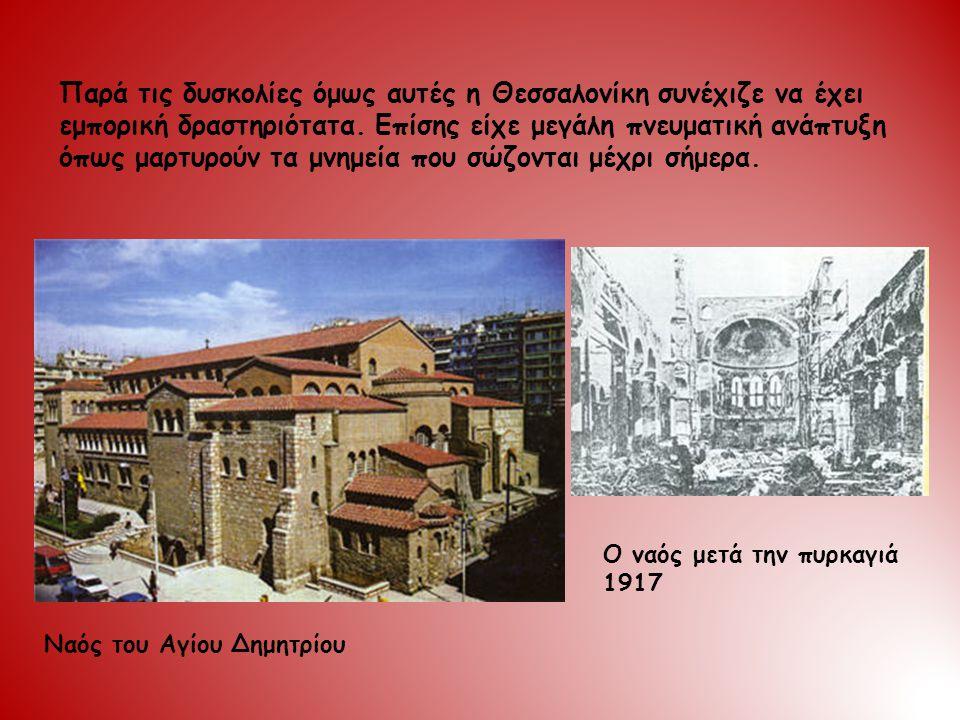 Παρά τις δυσκολίες όμως αυτές η Θεσσαλονίκη συνέχιζε να έχει εμπορική δραστηριότατα. Επίσης είχε μεγάλη πνευματική ανάπτυξη όπως μαρτυρούν τα μνημεία