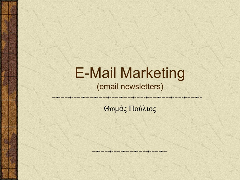 E-Mail Marketing (email newsletters) Θωμάς Πούλιος