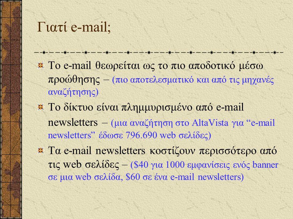 Γιατί e-mail; Το e-mail θεωρείται ως το πιο αποδοτικό μέσω προώθησης – (πιο αποτελεσματικό και από τις μηχανές αναζήτησης) Το δίκτυο είναι πλημμυρισμέ