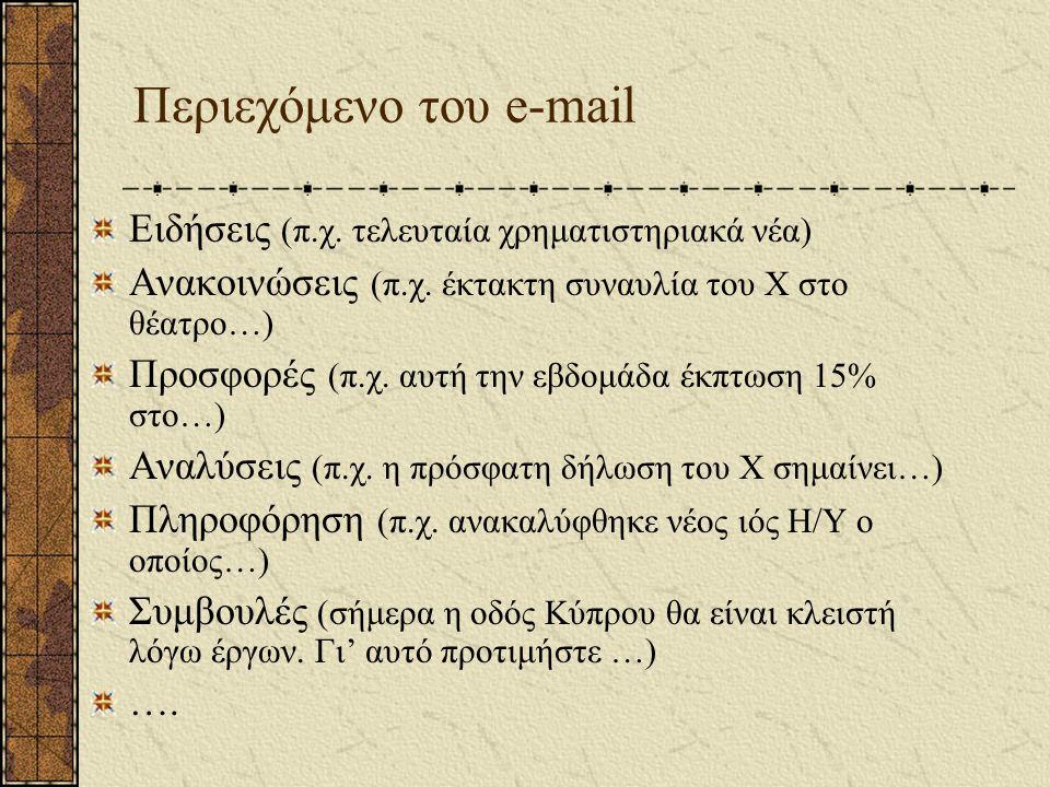 Περιεχόμενο του e-mail Ειδήσεις (π.χ. τελευταία χρηματιστηριακά νέα) Ανακοινώσεις (π.χ. έκτακτη συναυλία του Χ στο θέατρο…) Προσφορές (π.χ. αυτή την ε