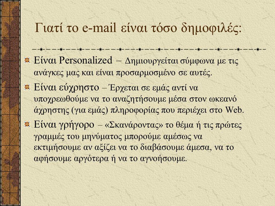Γιατί το e-mail είναι τόσο δημοφιλές: Είναι Personalized – Δημιουργείται σύμφωνα με τις ανάγκες μας και είναι προσαρμοσμένο σε αυτές. Είναι εύχρηστο –