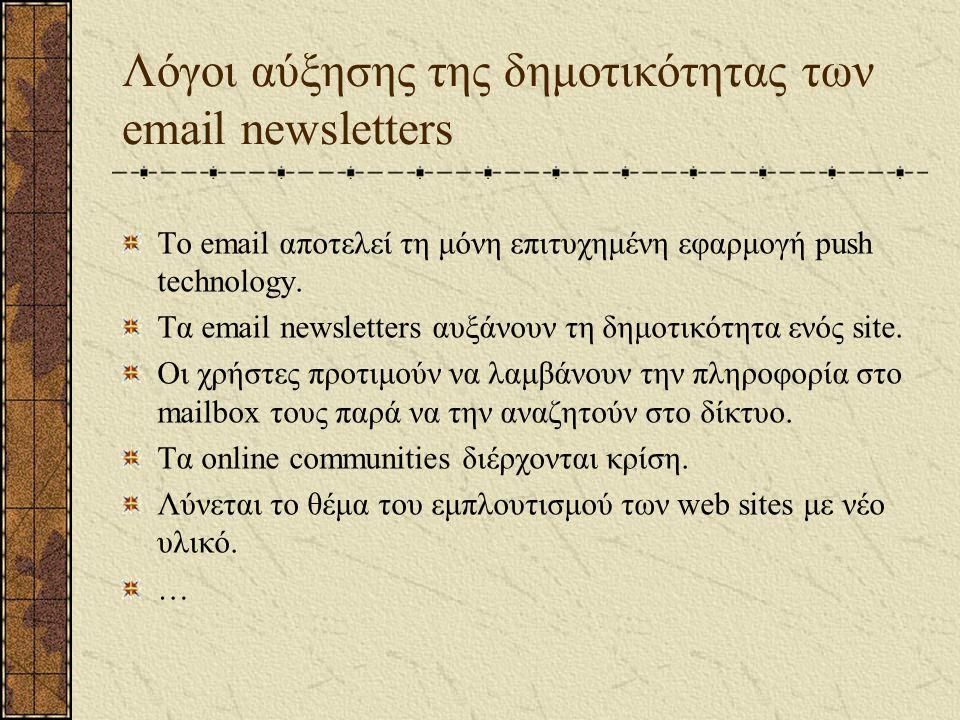 Λόγοι αύξησης της δημοτικότητας των email newsletters Το email αποτελεί τη μόνη επιτυχημένη εφαρμογή push technology. Τα email newsletters αυξάνουν τη