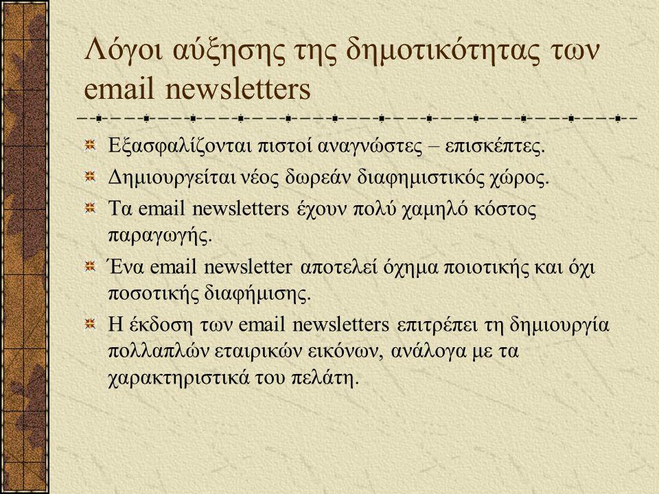 Λόγοι αύξησης της δημοτικότητας των email newsletters Εξασφαλίζονται πιστοί αναγνώστες – επισκέπτες. Δημιουργείται νέος δωρεάν διαφημιστικός χώρος. Τα