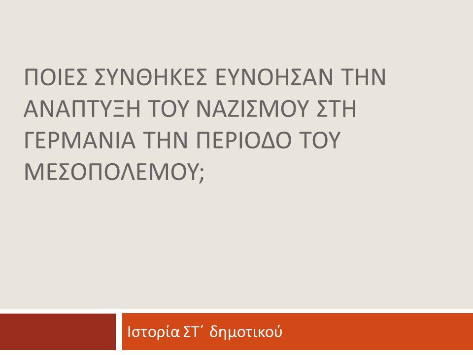 ΠΗΓΗ 1 α ): « Οι κυριότεροι όροι της συνθήκης ήταν εδαφικοί, στρατιωτικοί και οικονομικοί.