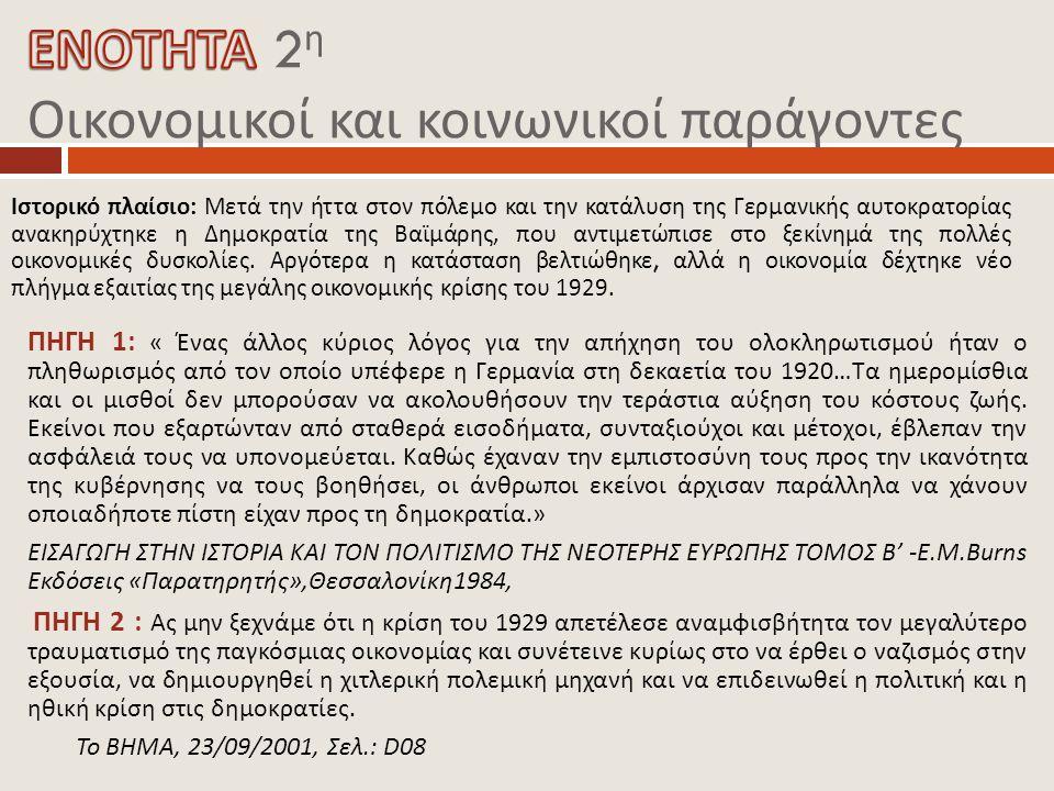 « Οι Εβραίοι είναι ανεπιθύμητοι εδώ » αντισημητική ταμπέλα σε δρόμο της Βαυαρίας, Γερμανία 1937 www.ushmm.org/lcmedia/photo/lc/ image/64/64416.jpg (9/05/09) www.ushmm.org/lcmedia/photo/lc/ image/64/64416.jpg ΠΗΓΗ 3 α ): Και πάνω από όλους - επέμενε ο Χίτλερ - τους εχθρούς της Γερμανίας ήταν η χολέρα των Εβραίων, οι οποίοι : 1.