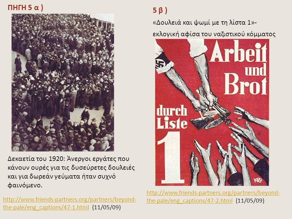ΕΠΕΞΕΡΓΑΣΙΑ ΕΝΟΤΗΤΑΣ ΓΛΩΣΣΑΡΙ :  Γερμανική Δημοκρατία της Βαϊμάρης : Το δημοκρατικό πολίτευμα της ηττημένης Γερμανίας, που ανακηρύχθηκε στην πόλη Βαϊμάρη (Weimar) το 1918, αλλά και η πολιτική ιστορία της προναζιστικής Γερμανίας.