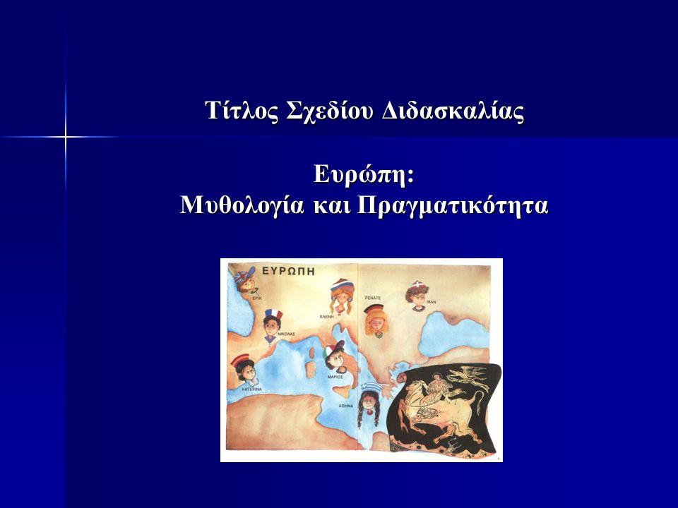 Τίτλος Σχεδίου Διδασκαλίας Ευρώπη: Μυθολογία και Πραγματικότητα