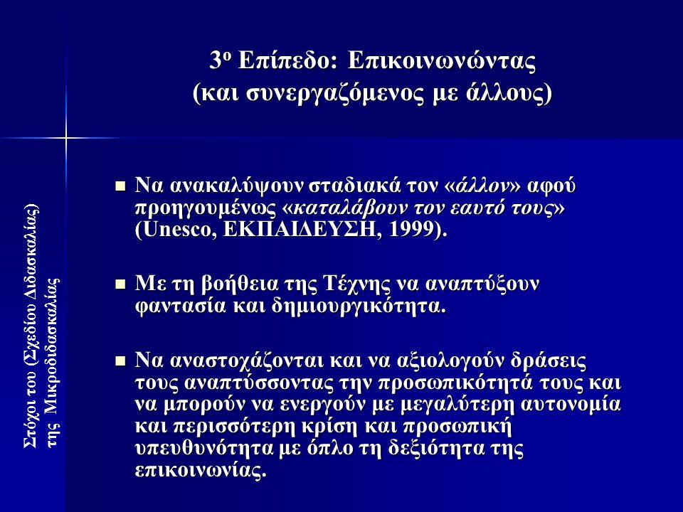3 ο Επίπεδο: Επικοινωνώντας (και συνεργαζόμενος με άλλους)  Να ανακαλύψουν σταδιακά τον «άλλον» αφού προηγουμένως «καταλάβουν τον εαυτό τους» (Unesco