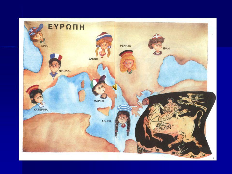 Η διδασκαλία της ελληνικής ως δεύτερης ή ξένης γλώσσας είναι μέρος της εθνικής μας πολιτικής όταν διδάσκεται στους παλλινοστούντες ή στους ξένους υπηκόους που φτάνουν στη χώρα μας, είτε ως πρόσφυγες, είτε ως οικονομικοί μετανάστες, είτε ως Ευρωπαίοι μας Εταίροι που απολαμβάνουν την αναγνώρισή τους και της εξωτερικής μας πολιτικής όταν διδάσκεται στους Έλληνες του Εξωτερικού ή τους «φιλέλληνες αλλοδαπούς» των ίδιων χωρών.