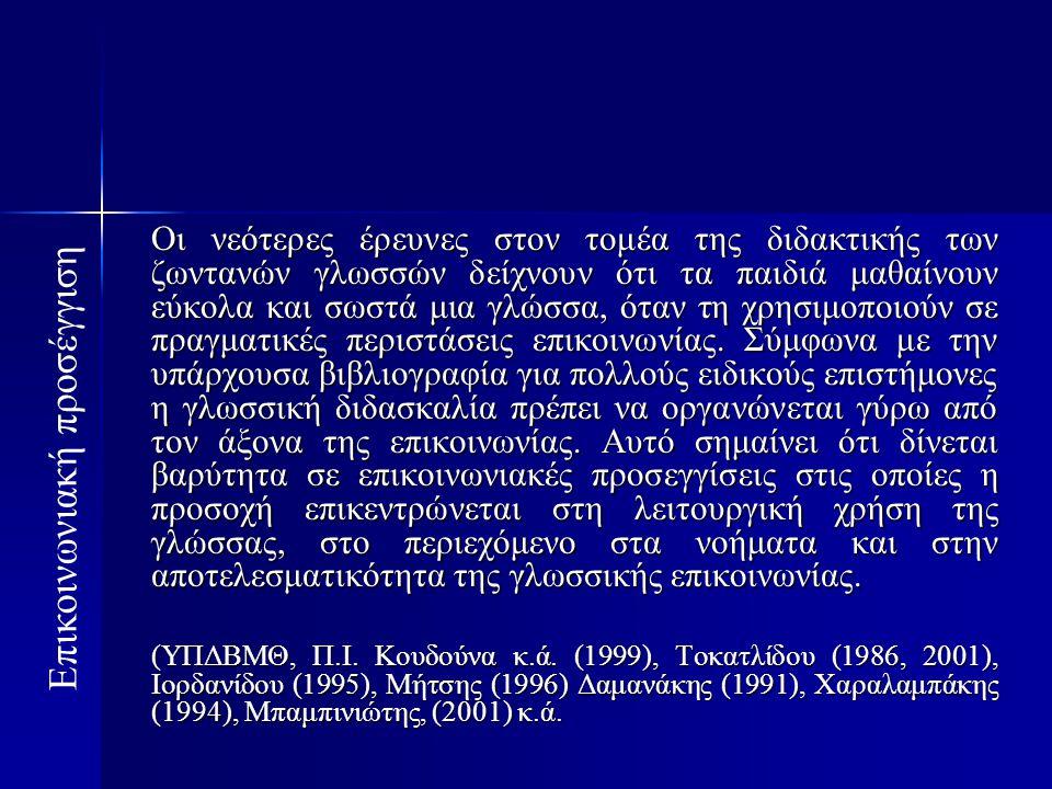 1 ο Επίπεδο: Γνωρίζοντας και κατανοώντας (Γνώσεις)  Να μάθουν και να χρησιμοποιήσουν στον προφορικό λόγο ελληνικά και ξένα ονόματα προσώπων.