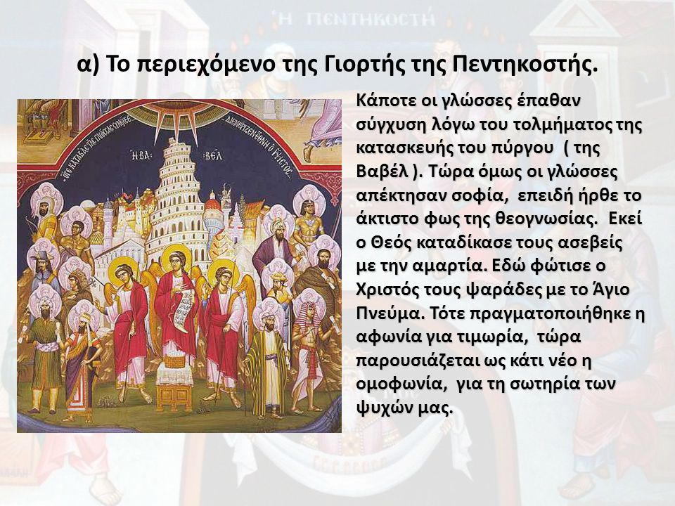 α) Το περιεχόμενο της Γιορτής της Πεντηκοστής. Κάποτε οι γλώσσες έπαθαν σύγχυση λόγω του τολμήματος της κατασκευής του πύργου ( της Βαβέλ ). Τώρα όμως