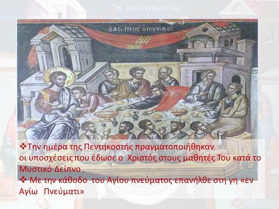  Η Πεντηκοστή είναι η εκπλήρωση του σκοπού της δημιουργίας και της ιστορίας, καθώς οι Απόστολοι ίδρυσαν την επίγεια Εκκλησία, ο φωτισμός τους από το Άγιο Πνεύμα υπήρξε η απαρχή του φωτισμού ολόκληρης της κτίσης, η σύγχυση της Βαβέλ με τη χάρη του Αγίου Πνεύματος, έγινε ενότητα των ανθρώπων.