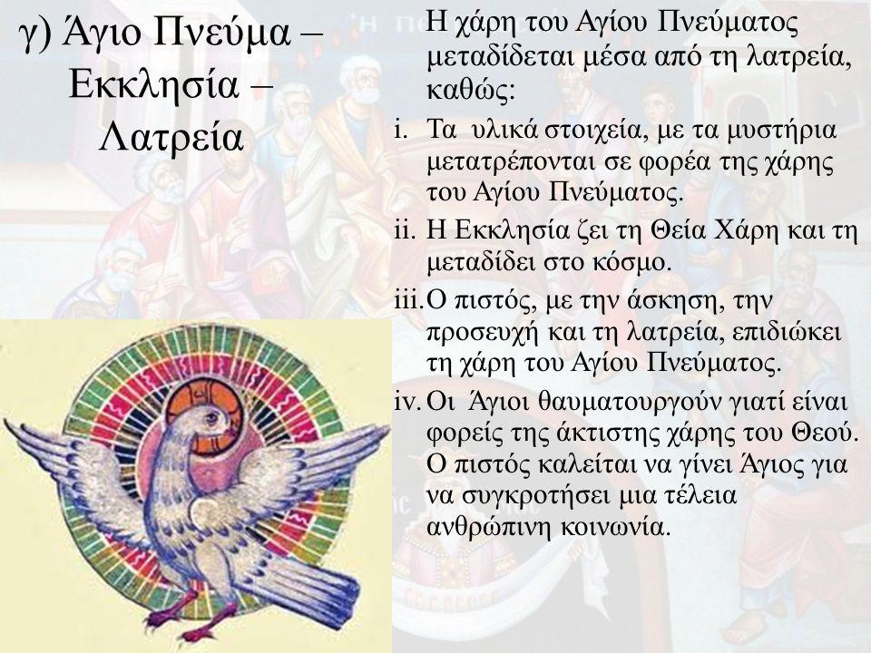 γ) Άγιο Πνεύμα – Εκκλησία – Λατρεία Η χάρη του Αγίου Πνεύματος μεταδίδεται μέσα από τη λατρεία, καθώς: i.Τα υλικά στοιχεία, με τα μυστήρια μετατρέπονται σε φορέα της χάρης του Αγίου Πνεύματος.