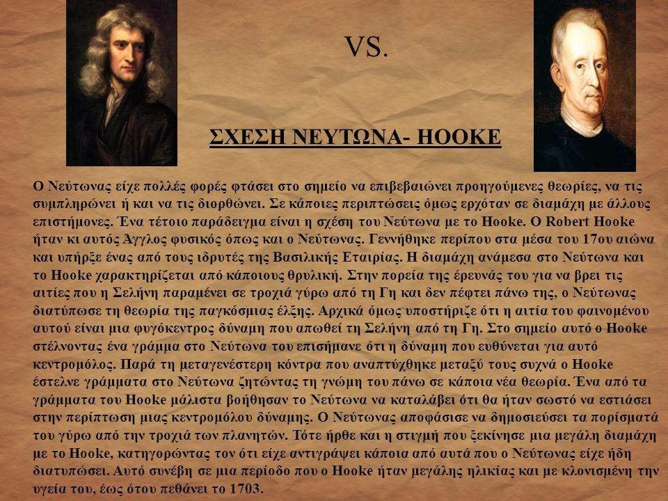 VS. ΣΧΕΣΗ ΝΕΥΤΩΝΑ- HOOKE O Νεύτωνας είχε πολλές φορές φτάσει στο σημείο να επιβεβαιώνει προηγούμενες θεωρίες, να τις συμπληρώνει ή και να τις διορθώνε